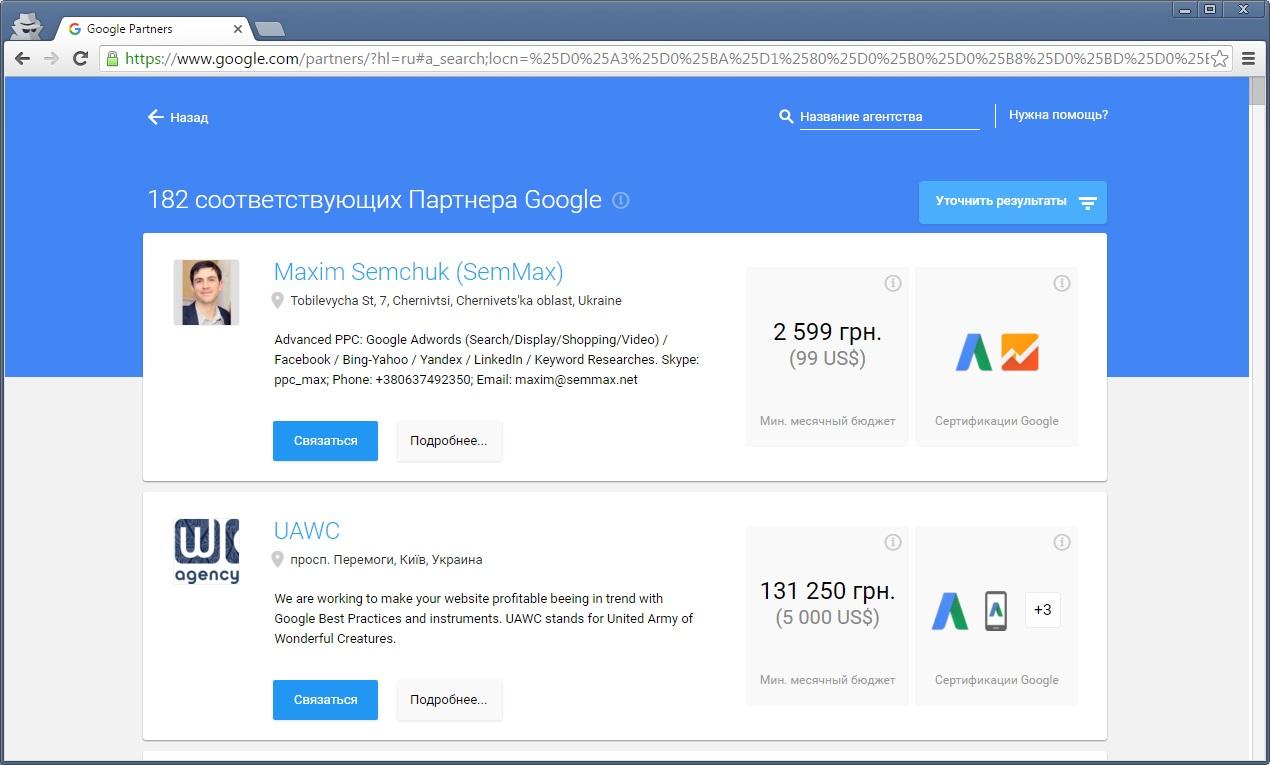 Как стать сертифицированным агентством google adwords договор на размещение рекламы с рекламным агенством