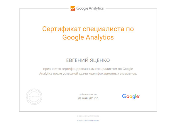 Сертификат Гугл Аналитикс, как сдать экзамен Google Analytics